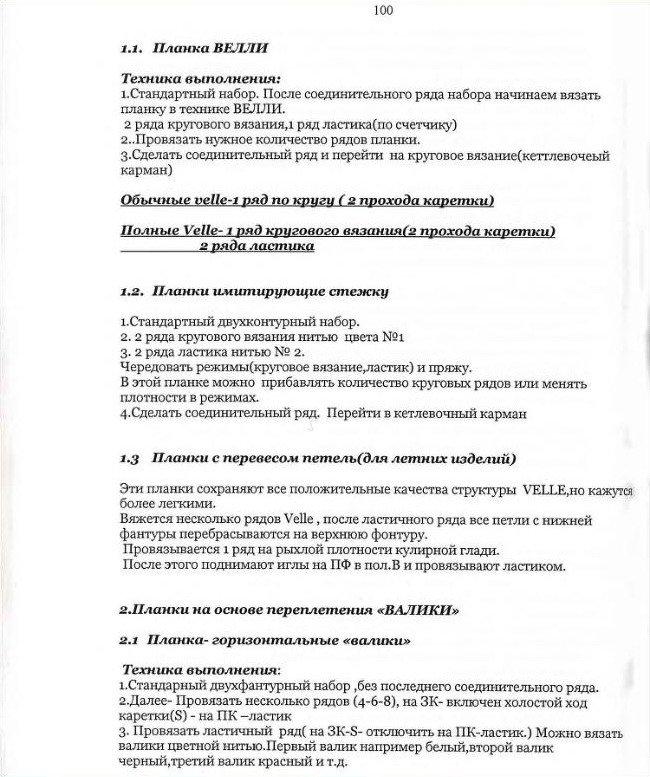 Начальный курс по обучению вязания на вязальной машине SILVER REED   - Страница 5 0b79bcbf1c48