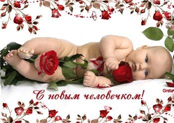 Поздравляем с рождением дочурки Юленьку (Uliya) 3d428b70a467t