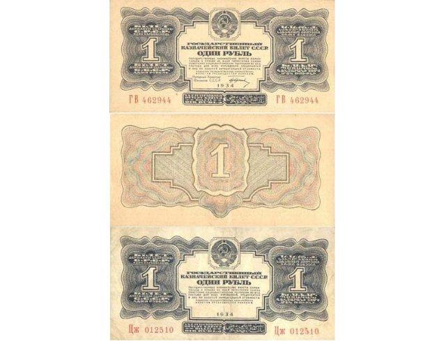 Экспонаты денежных единиц музея Большеорловской ООШ E961f8547ee1