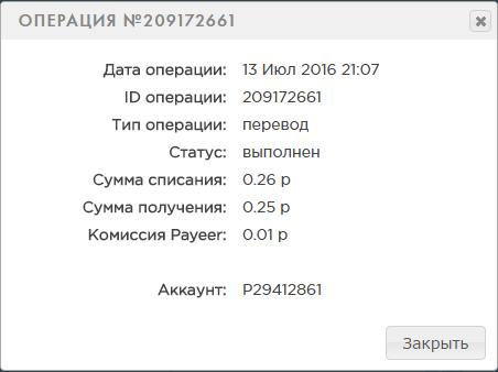 Заработок без вложений, халявный бонус каждый час на электронный кошелек 29d3b74ee095