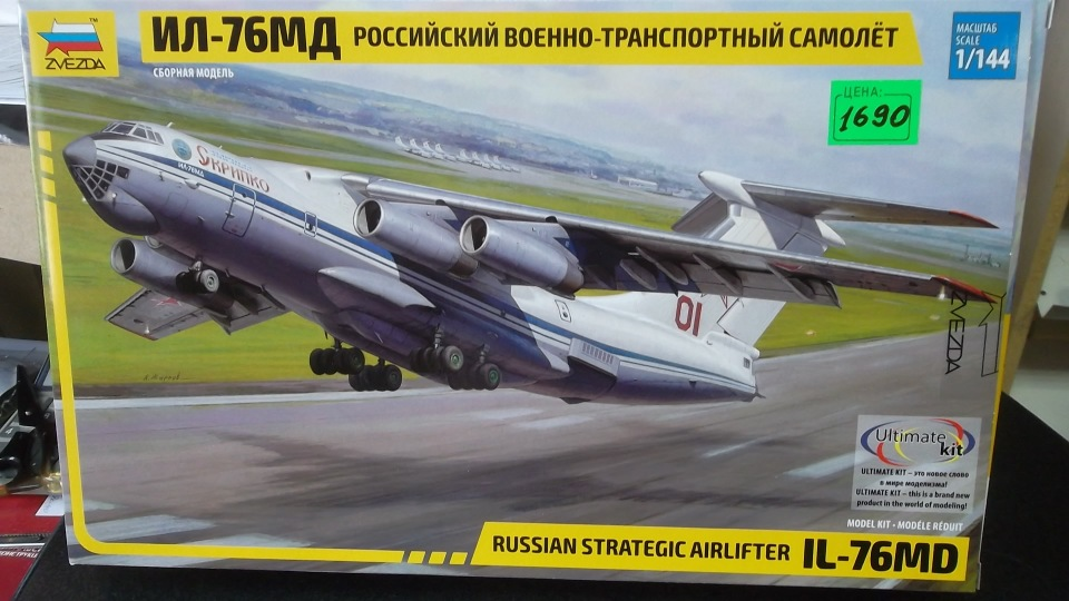 Обзор Ил-76МД, 1/144, (Звезда 7011). Ed3e3f7a4b02