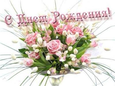 Поздравляем с Днем Рождения Людмилу (DimkinaMama) C7637093b89dt