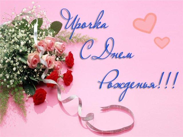 Иришку-Мандаринку с Днем рождения!!! 46d73f4b9018