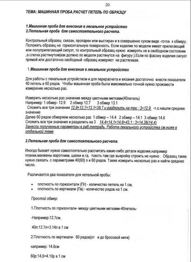 Начальный курс по обучению вязания на вязальной машине SILVER REED   - Страница 3 15024d60f952
