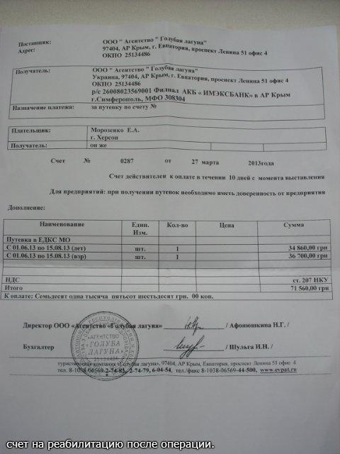 Морозенко Таня-борьба с ДЦП.  - Страница 4 A550cf105eeb
