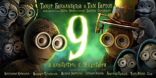 Девять (мультфильм, 2009 года) 1f529ce2c9c9