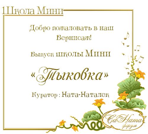 """Выпуск школы Мини - """"Тыковка"""" - 2 827dee851c1f"""
