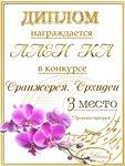 Поздравляем с Днем Рождения Ирину Смирнову (Иришка ССССССС) 9ea685318572