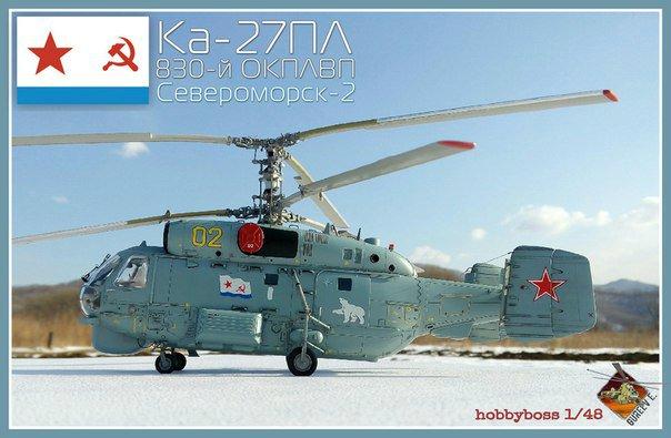 Ка-27ПЛ 1/48 HOBBYBOSS - Страница 4 30dea6559570