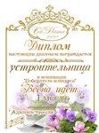 Поздравляем с Днем Рождения Елену (Елена Утенкова) 5d40b95a5388t