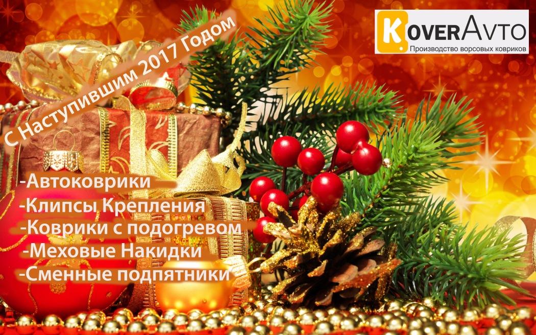 KoverAvto - Велюровые АВТОКОВРИКИ - Страница 2 A206feed7b02