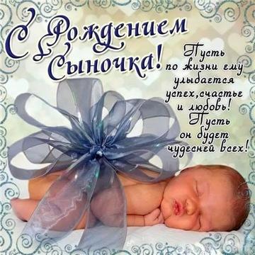 Поздравляем с рождением сынишки Марию (Бисероманка) 52f0cec9e8c1t