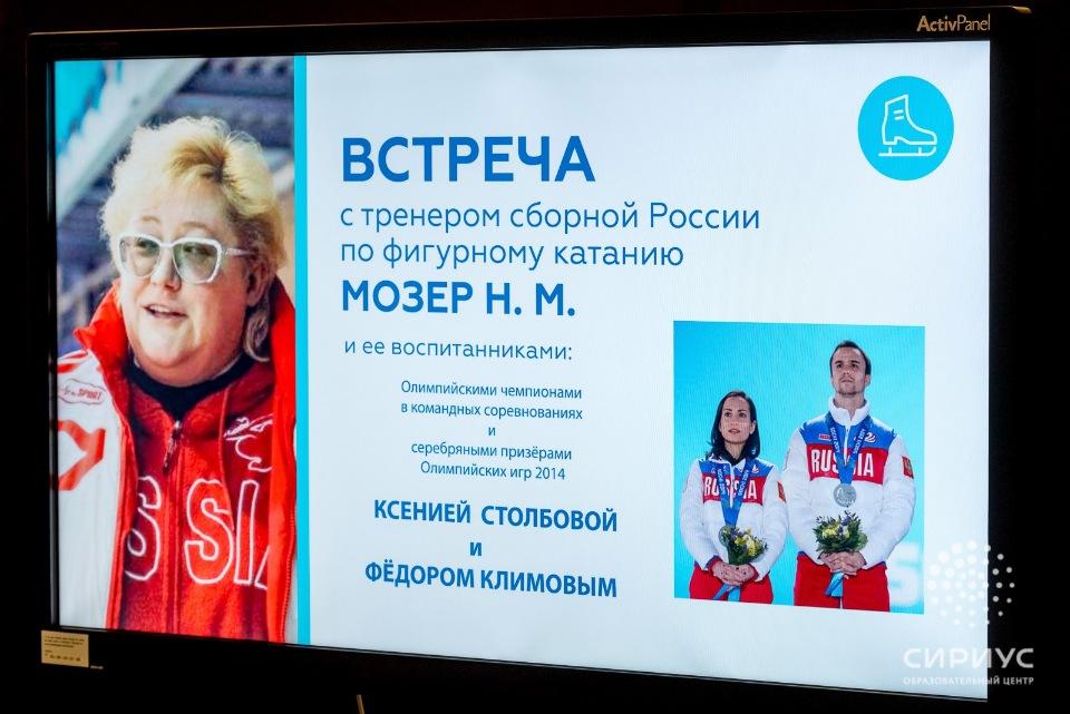 Группа Нины Мозер - СК «Вдохновение» (Москва) - Страница 10 7320ce71e14d