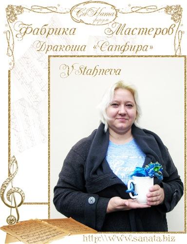 """Поздравляем победителей """"Фабрика мастеров""""2017. """"Чайная церемония""""! 6aa2fd2160f1t"""