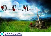 Cимволика ордена - Страница 4 2a60673508dft