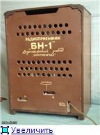 Радиоприемник 6Н-1. 4b8e1401d511t