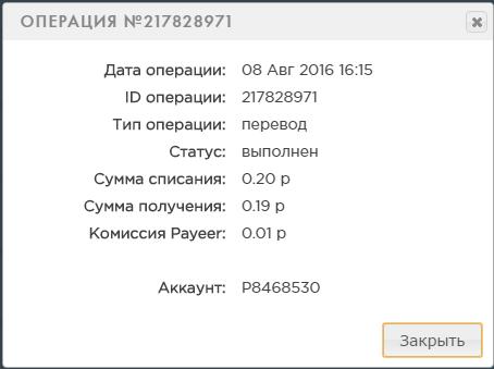 Заработок без вложений, халявный бонус каждый час на электронный кошелек - Страница 2 Fed5697377b2