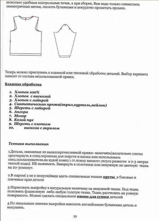 Начальный курс по обучению вязания на вязальной машине SILVER REED   - Страница 2 61980465e5c6