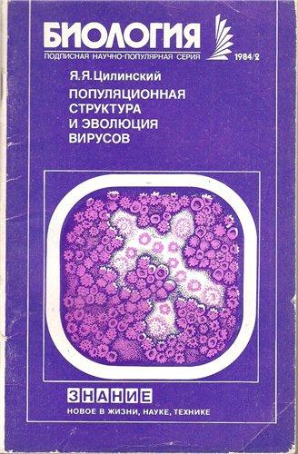 Я. Цилинский. Популяционная структура и эволюция вирусов Bcd2c72e8db9