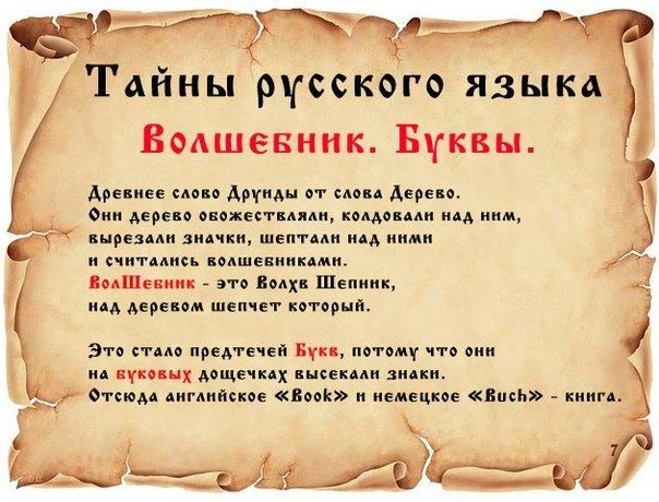 ТАЙНЫ РУССКОГО ЯЗЫКА. - Страница 2 A17367ddf8a5