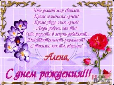 Поздравляем с Днем Рождения Алену (Бусинка35) F1faa16e17dat