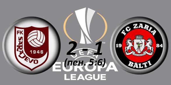 Лига Европы УЕФА 2017/2018 09f129aa24c8