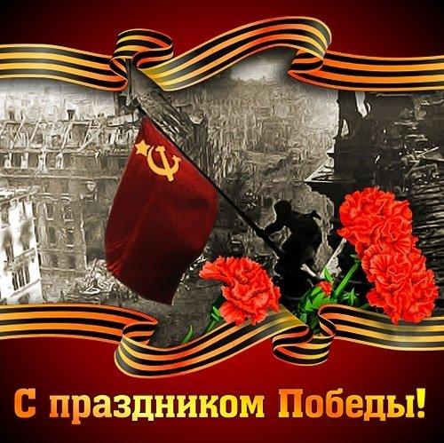 С Днём Победы!!! E0648107a312