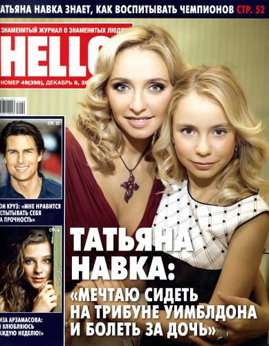Татьяна Навка. Пресса (старое) - Страница 6 B0c73ebaf6b6
