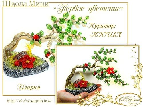"""Выпуск Школы Мини - """"Первое цветение"""" 5363cc960754t"""