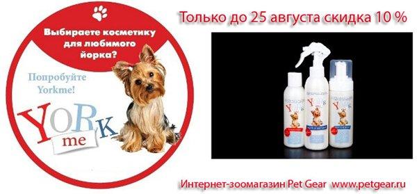 Интернет-зоомагазин Pet Gear - Страница 9 247dddca77f4