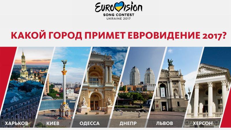 Евровидение - 2017 255b3002c2b3