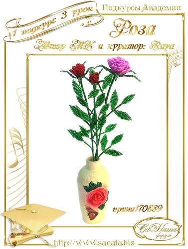 """Галерея Подкурсов. """"Роза"""" B4923f7e2e4ct"""