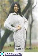 Платье-пальто с косами. 67c4da2febb8t