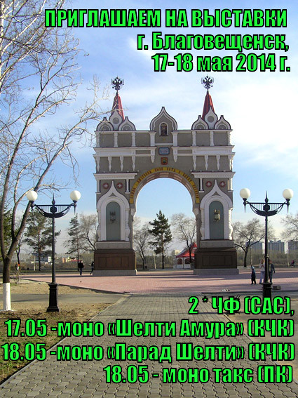 17-18 мая 2014, Благовещенск, 2*ЧФ+2 моно шелтиКЧК+моно такс ПК 91497de3d132