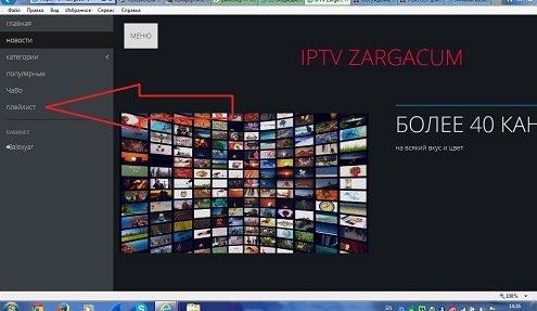 плейлист Zargacum.net 7e719fb6ec3f