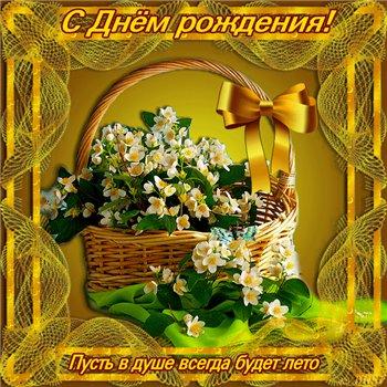 Открытки с Днем Рождения. - Страница 4 46699996582et