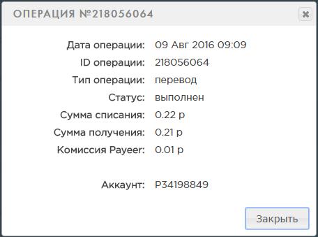 Заработок без вложений, халявный бонус каждый час на электронный кошелек - Страница 2 A707067c22f7