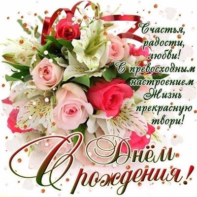 Поздравляем с Днем Рождения Ольгу (Oleyka) 363a84968925t