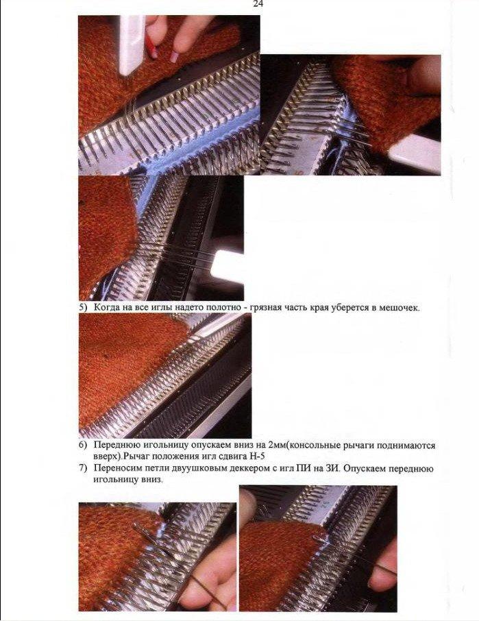 Начальный курс по обучению вязания на вязальной машине SILVER REED   - Страница 3 E0380d23f0d7