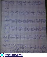 Руны и Vesica Piscis - Страница 3 37a3e9ab9f25t