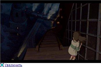Унесенные призраками / Spirited Away / Sen to Chihiro no kamikakushi (2001 г. полнометражный) Adcff113e6c9t