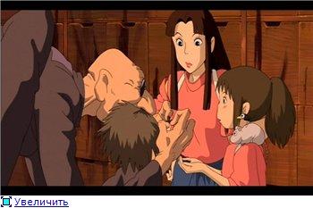 Унесенные призраками / Spirited Away / Sen to Chihiro no kamikakushi (2001 г. полнометражный) 8b301fa3f0cct
