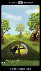 Таро чёрных котов - Страница 2 C7c0da3e77e8