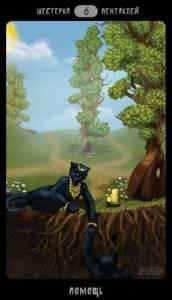 Таро чёрных котов - Страница 2 34c4d01e2da7