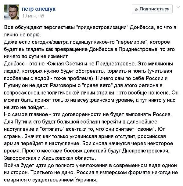Новости устами украинских СМИ - Страница 2 808ffc5254fb