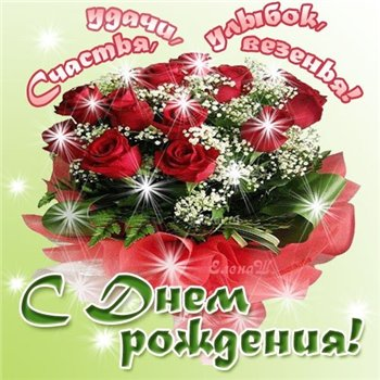 Поздравляем с Днем Рождения Алию (Алия) C2fa6847fad4t