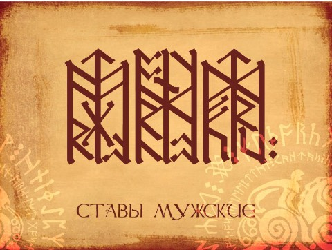 "Ставы ""Мужские"" (автор - Cantas) 14ce92a2e20b"