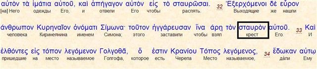 КРЕСТ - символ жизни или смерти (продолжение 1) 8219babc41e2