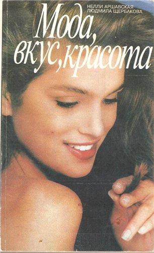 Н. Аршавская и др. Мода, вкус, красота 840770f54b75
