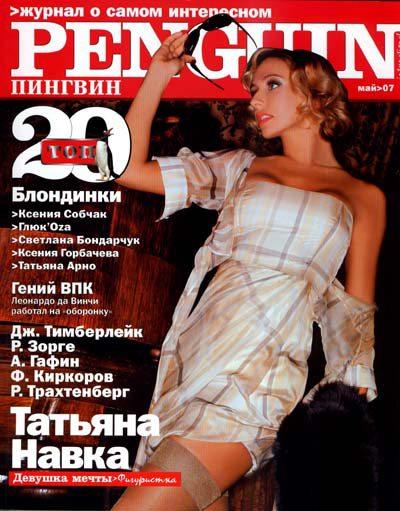 Татьяна Навка. Пресса (старое) - Страница 6 F21374fab440